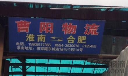 【曹阳物流】合肥至淮南专线