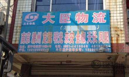 【大臣物流】合肥至滁州、天长、全椒、来安、定远、明光、凤阳专线