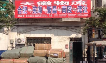 【天徽物流】合肥至芜湖、繁昌、南陵、湾沚专线