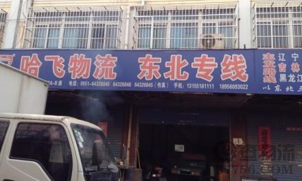 【哈飞物流】合肥至哈尔滨、齐齐哈尔、长春、沈阳、大连、松原、吉林专线