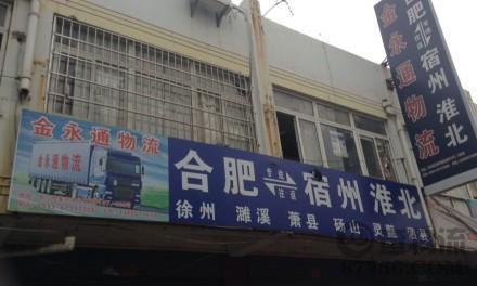 【金永通物流】合肥至宿州、淮北专线