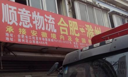 【顺意物流】合肥至滁州(全椒、来安)专线