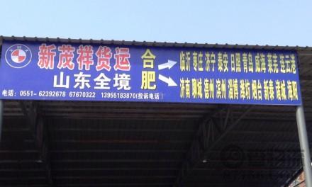 【新茂祥物流】合肥至临沂、济南专线(山东全境)