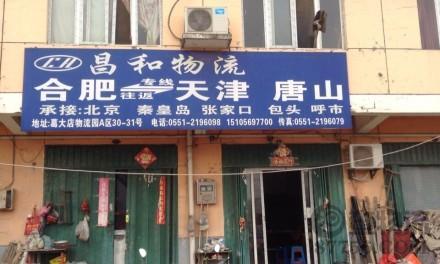 【昌和物流】合肥至天津、北京、唐山、内蒙古专线