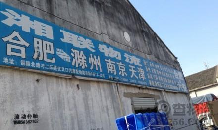 【湘联物流】合肥至滁州、南京、徐州、连云港、宿迁、天津专线