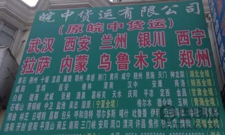 【皖中货运】合肥至西安、乌鲁木齐专线