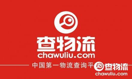 【一鸣快运】合肥至义乌、永康、温州、台州专线