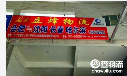 【立烽物流】合肥至沈阳、长春、哈尔滨往返专线(东北三省全境)